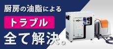 日進リフォームインテリア名豊オゾン発生器クロス再生グリーストラップ
