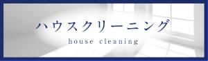 ハウスクリーニング house cleaning