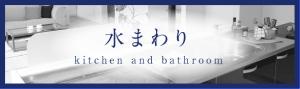 水まわり kitchen and bathroom