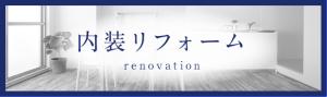 内装リフォーム renovation